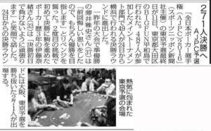 news-ajpc2016-suponichi2